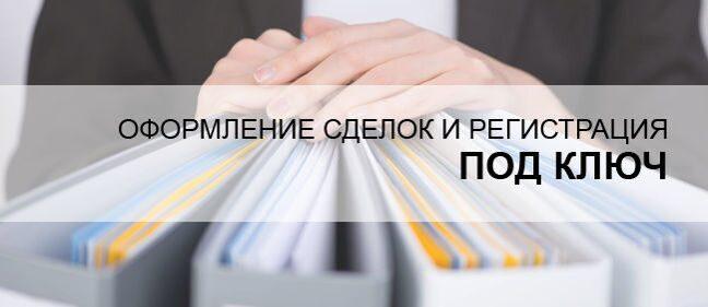 регистрация прав и регистрация сделок с недвижимостью продлить бесконечности